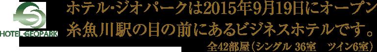 ホテル・ジオパークは2015年9月19日にオープン。糸魚川駅の目の前にあるビジネスホテルです。